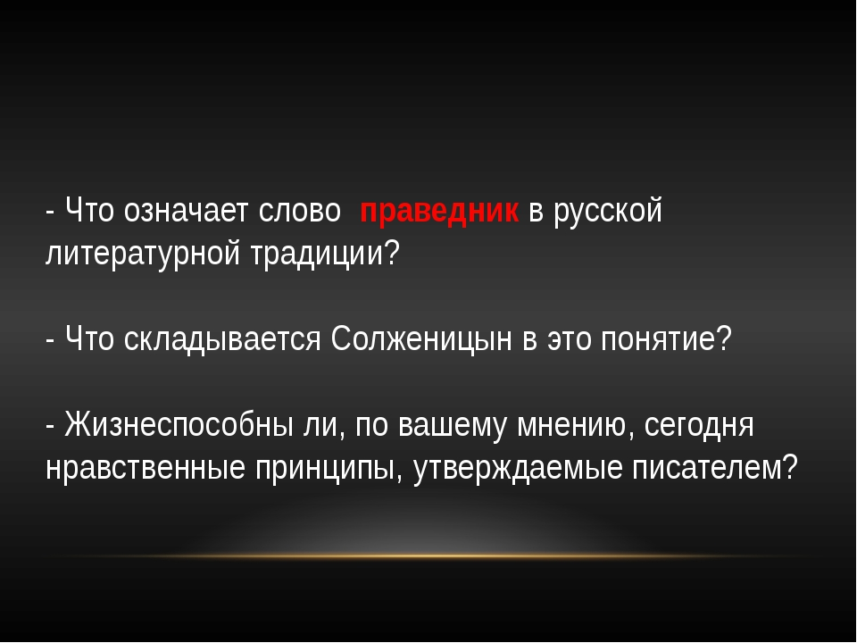 - Что означает слово праведник в русской литературной традиции? - Что складыв...