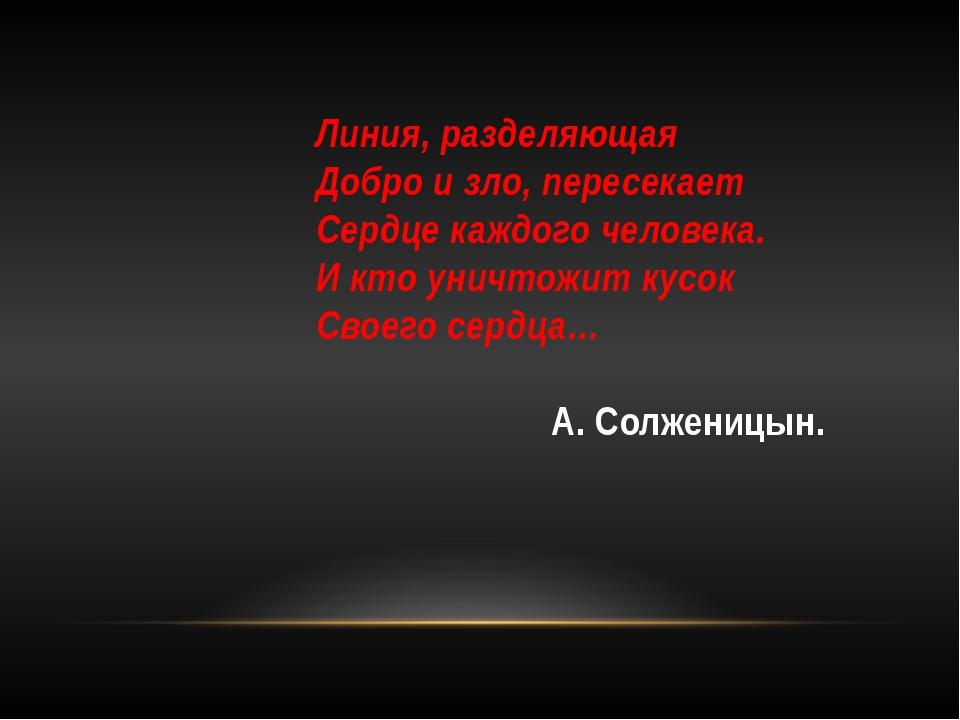 Линия, разделяющая Добро и зло, пересекает Сердце каждого человека. И кто уни...