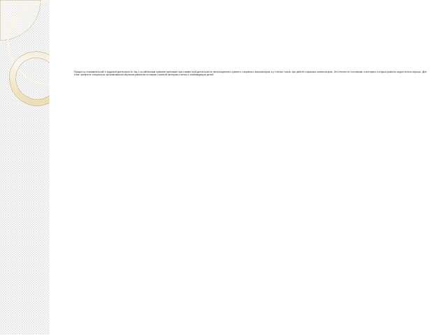 Процессы познавательной и трудовой деятельности лиц с ослабленным зрением пр...