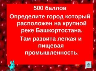 500 баллов Определите город который расположен на крупной реке Башкортостана
