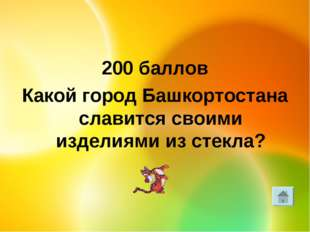 200 баллов Какой город Башкортостана славится своими изделиями из стекла?
