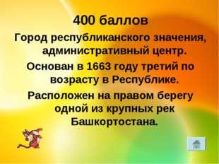 400 баллов Город республиканского значения, административный центр. Основан