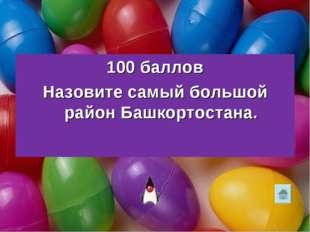 100 баллов Назовите самый большой район Башкортостана.