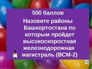500 баллов Назовите районы Башкортостана по которым пройдет высокоскоростная