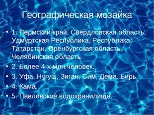 Географическая мозайка 1. Пермский край, Свердловская область, Удмуртская Рес