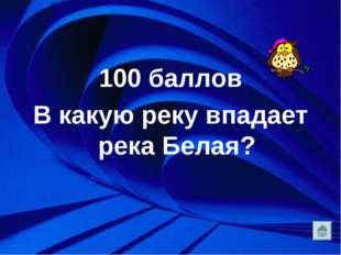 100 баллов В какую реку впадает река Белая?