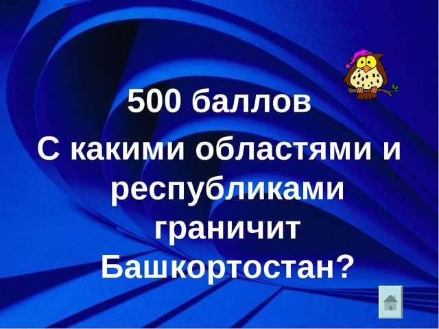 500 баллов С какими областями и республиками граничит Башкортостан?