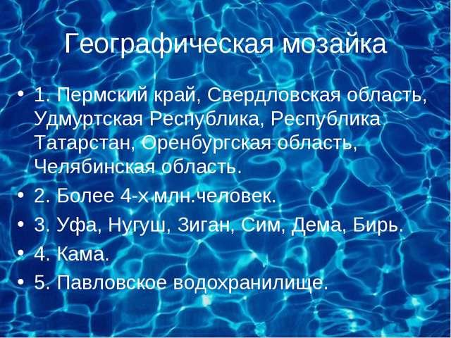 Географическая мозайка 1. Пермский край, Свердловская область, Удмуртская Рес...