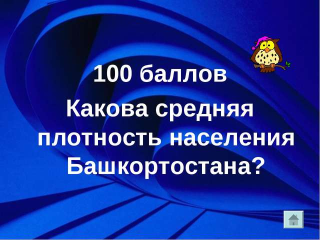 100 баллов Какова средняя плотность населения Башкортостана?