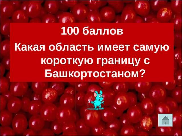 100 баллов Какая область имеет самую короткую границу с Башкортостаном?