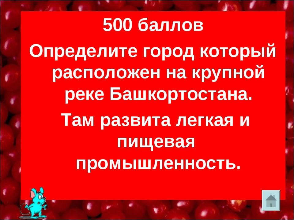 500 баллов Определите город который расположен на крупной реке Башкортостана...