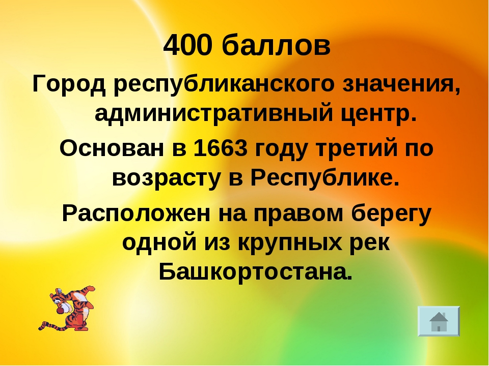 400 баллов Город республиканского значения, административный центр. Основан...