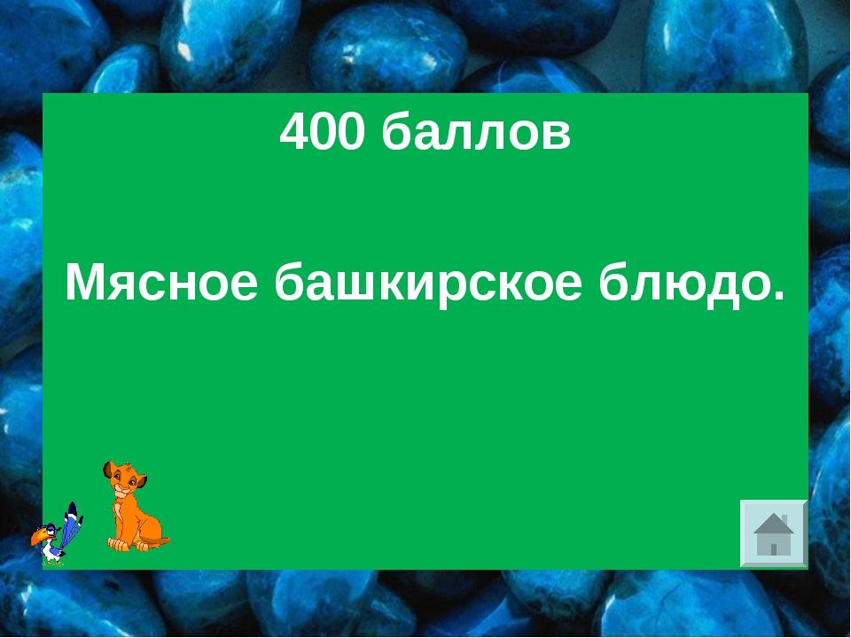 400 баллов Мясное башкирское блюдо.