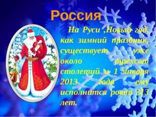 Россия На Руси ,Новый год, как зимний праздник, существует уже около трехсот