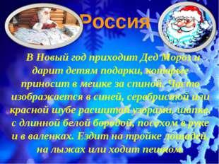 Россия В Новый год приходит Дед Мороз и дарит детям подарки, которые приносит