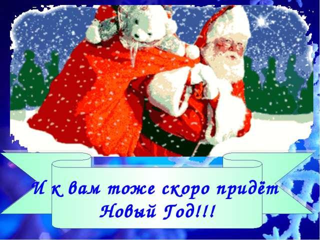 И к вам тоже скоро придёт Новый Год!!!