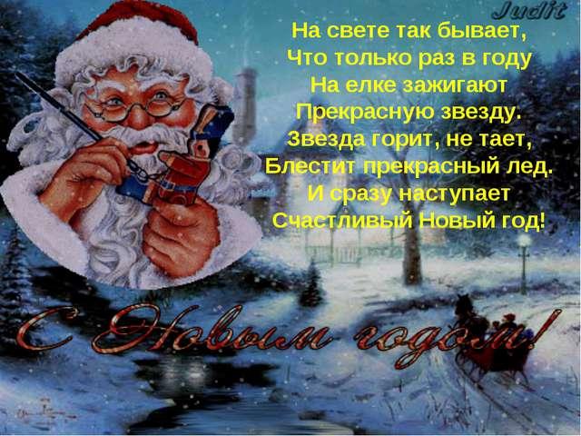 На свете так бывает, Что только раз в году На елке зажигают Прекрасную звезду...