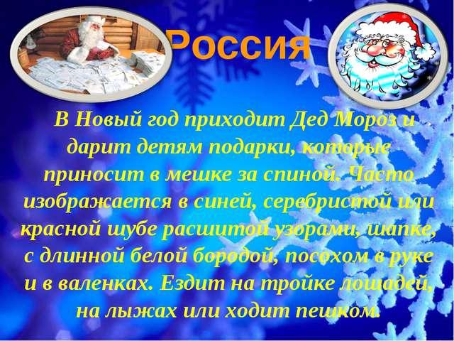 Россия В Новый год приходит Дед Мороз и дарит детям подарки, которые приносит...