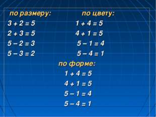 по размеру: по цвету: 3 + 2 = 5 1 + 4 = 5 2 + 3 = 5 4 + 1 = 5 5 – 2 = 3 5 –