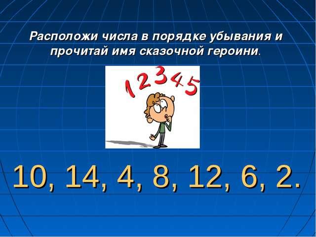 10, 14, 4, 8, 12, 6, 2. Расположи числа в порядке убывания и прочитай имя ска...