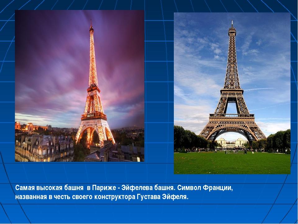 Самая высокая башня в Париже - Эйфелева башня. Cимвол Франции, названная в че...