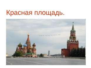 Красная площадь.