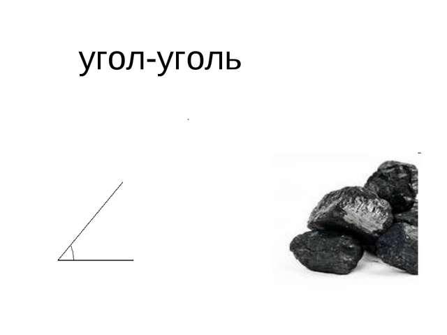 угол-уголь