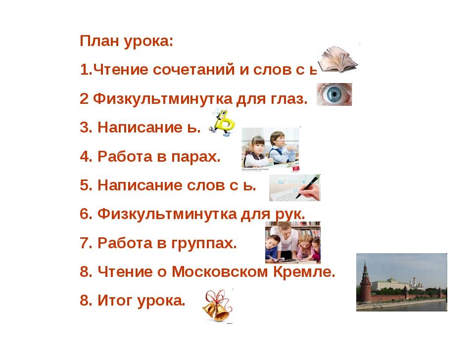План урока: 1.Чтение сочетаний и слов с ь. 2 Физкультминутка для глаз. Написа...
