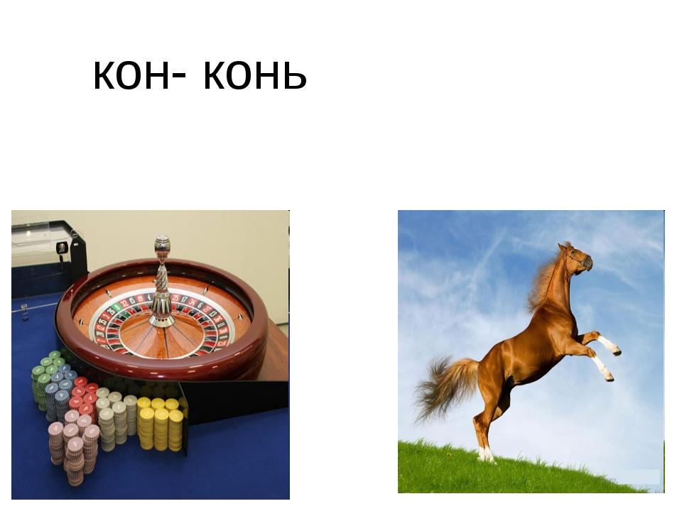 кон- конь