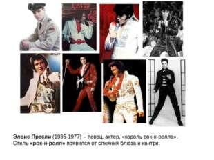 Элвис Пресли (1935-1977) – певец, актер, «король рок-н-ролла». Стиль «рок-н-р