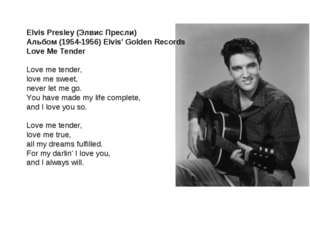 Elvis Presley (Элвис Пресли) Альбом (1954-1956) Elvis' Golden Records Love Me