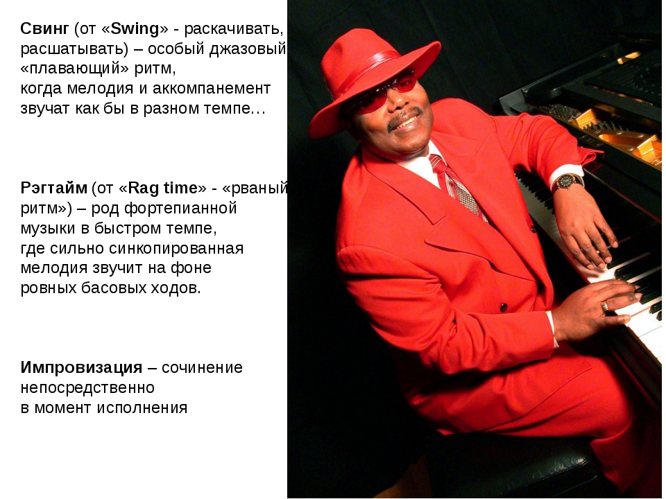 Свинг (от «Swing» - раскачивать, расшатывать) – особый джазовый «плавающий» р...