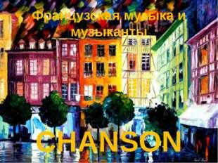 Французская музыка и музыканты CHANSON