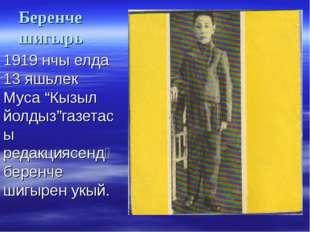 "Беренче шигырь 1919 нчы елда 13 яшьлек Муса ""Кызыл йолдыз""газетасы редакциясе"