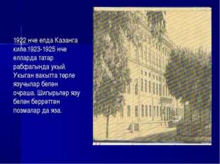 1922 нче елда Казанга килә.1923-1925 нче елларда татар рабфагында укый. Укыга