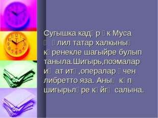 Сугышка кадәр үк Муса Җәлил татар халкының күренекле шагыйре булып таныла.Шиг