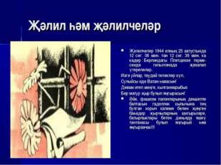 Җәлил һәм җәлилчеләр Җәлилчеләр 1944 елның 25 автустында 12 сәг. 06 мин. тан