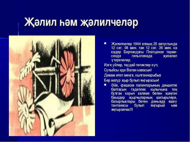 Җәлил һәм җәлилчеләр Җәлилчеләр 1944 елның 25 автустында 12 сәг. 06 мин. тан...