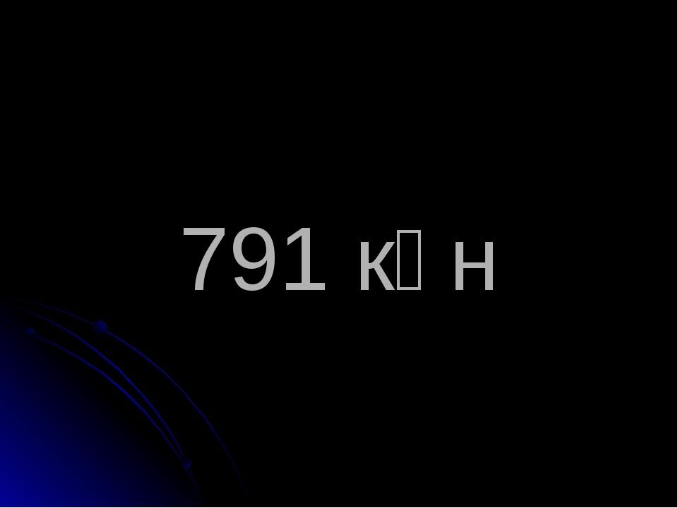 791 көн