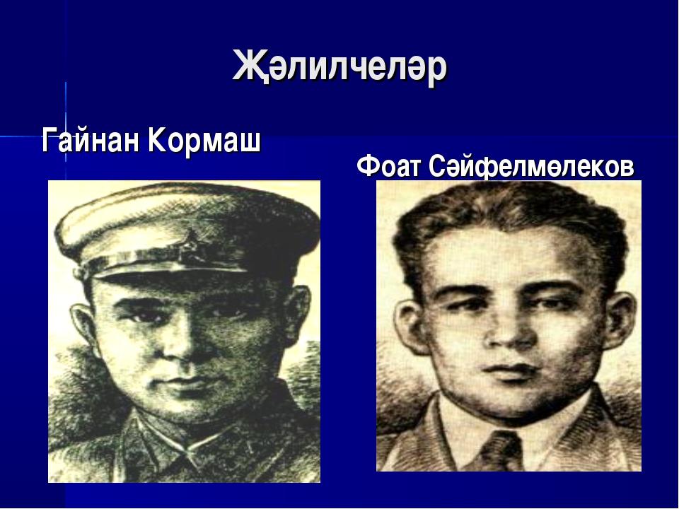 Җәлилчеләр Гайнан Кормаш Фоат Сәйфелмөлеков