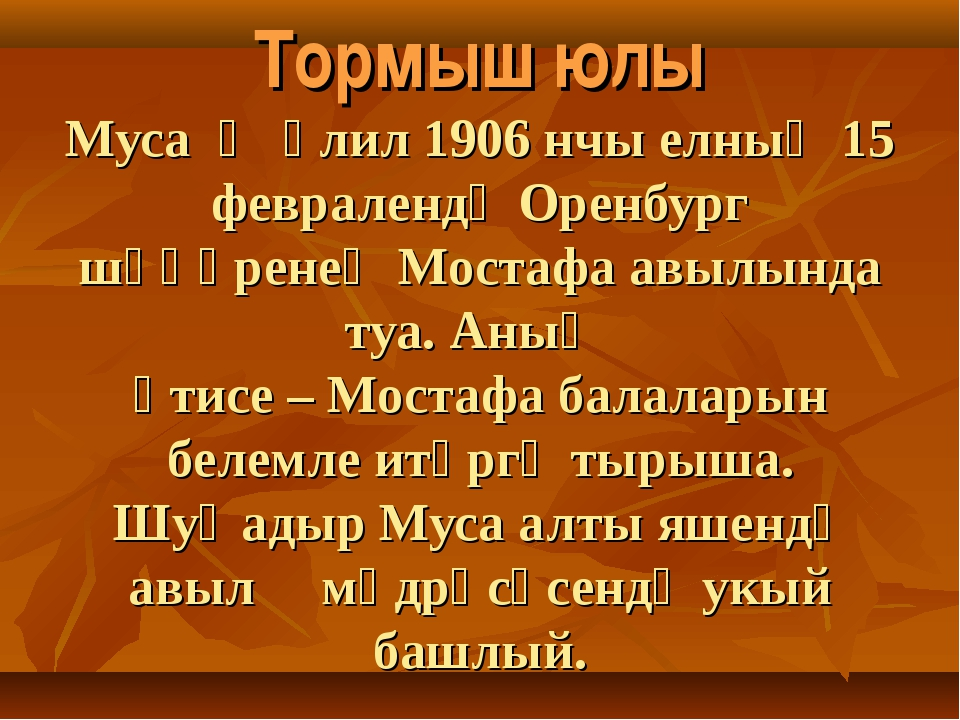 Тормыш юлы Муса Җәлил 1906 нчы елның 15 февралендә Оренбург шәһәренең Мостафа...