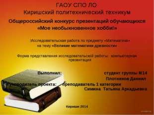 ГАОУ СПО ЛО Киришский политехнический техникум Общероссийский конкурс презент