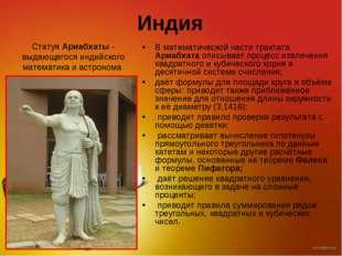 Индия В математической части трактата Ариабхата описывает процесс извлечения