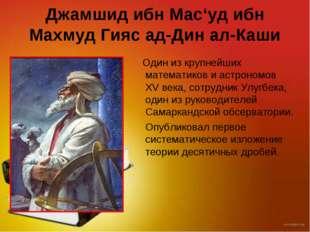 Джамшид ибн Мас'уд ибн Махмуд Гияс ад-Дин ал-Каши Один из крупнейших математи