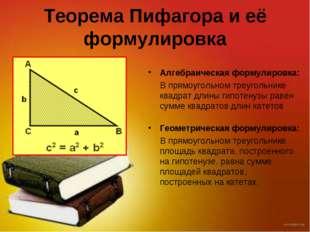 Теорема Пифагора и её формулировка Алгебраическая формулировка: В прямоугольн