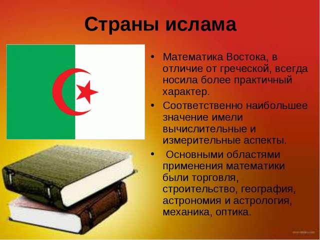 Страны ислама Математика Востока, в отличие от греческой, всегда носила более...