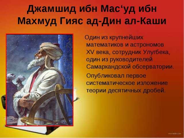 Джамшид ибн Мас'уд ибн Махмуд Гияс ад-Дин ал-Каши Один из крупнейших математи...