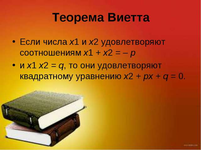 Теорема Виетта Если числа x1 и x2 удовлетворяют соотношениям x1 + x2 = – p и...