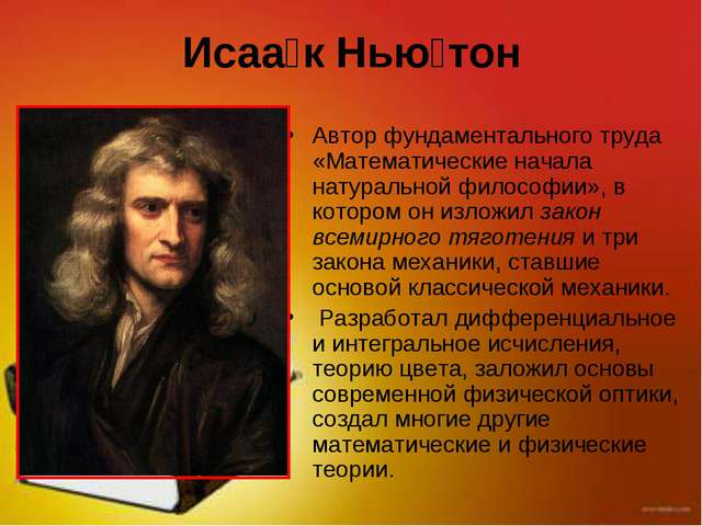 Исаа́к Нью́тон Автор фундаментального труда «Математические начала натурально...