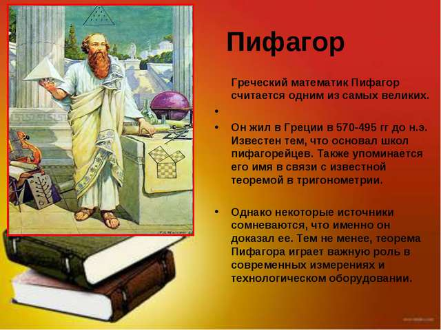 Пифагор Греческий математик Пифагор считается одним из самых великих. Он жил...